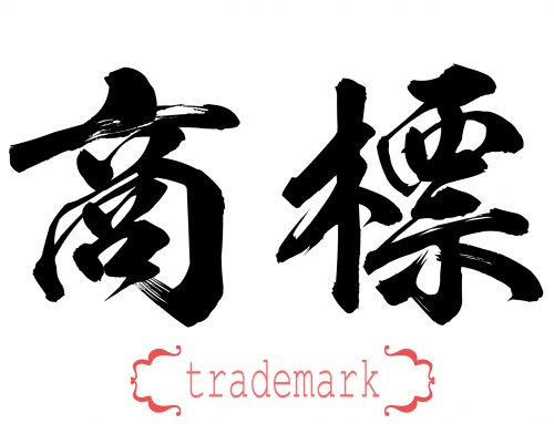 How to Register Your Trademark in China