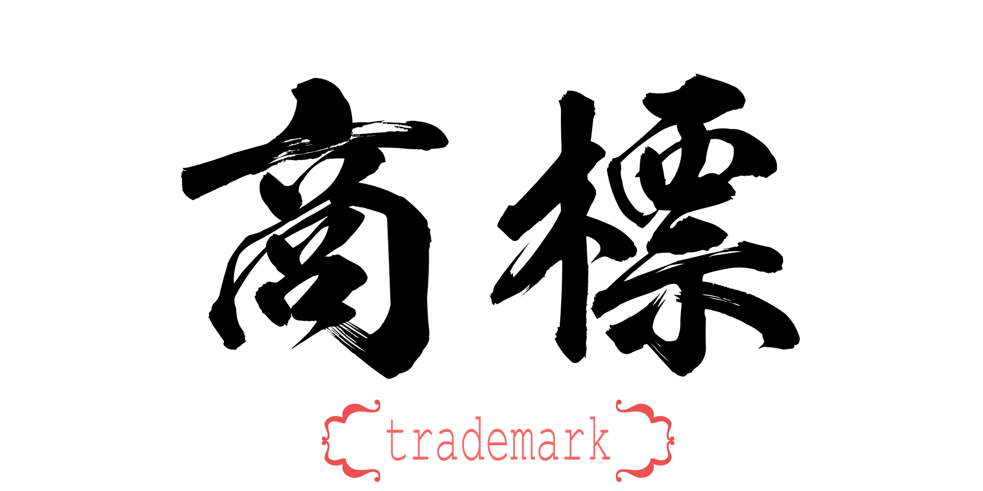 Trademark in Chinese